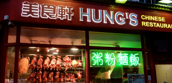 hungs_chinese_restaurant_chinatown_london